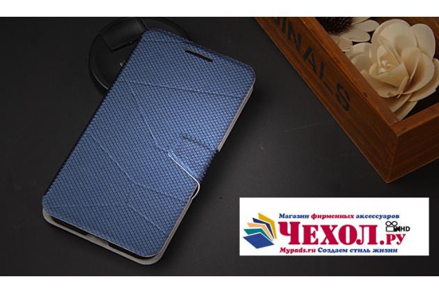 """Фирменный чехол-книжка с мульти-подставкой из качественной водоотталкивающей кожи для Zopo ZP1000"""" синий"""