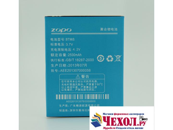 Фирменная аккумуляторная батарея BT96s 2500 mah на телефон Zopo ZP950