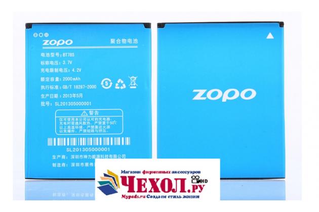 """Фирменная аккумуляторная батарея BT78s 1777 mah на телефон Zopo ZP980 16Gb"""" + инструменты для вскрытия + гарантия"""