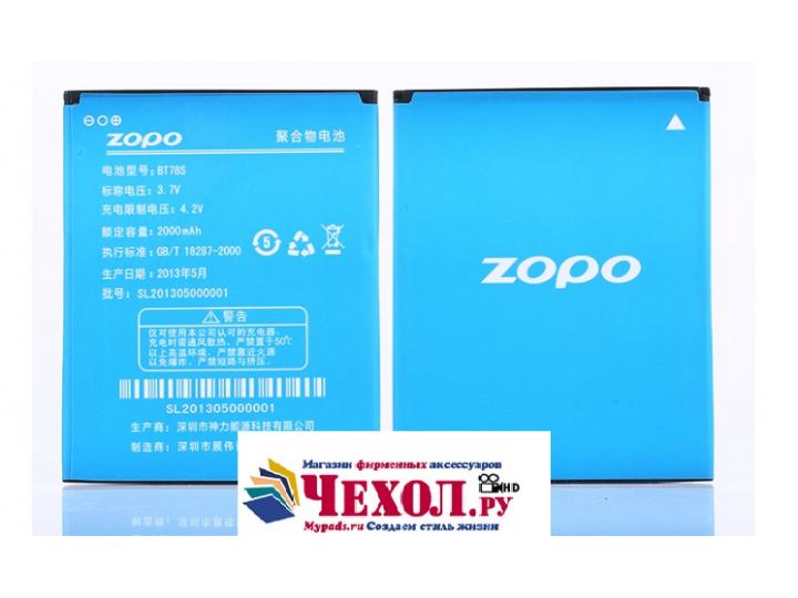 Фирменная аккумуляторная батарея BT78s 1777 mah на телефон Zopo ZP980 16Gb
