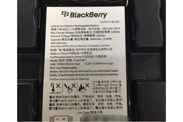 Фирменная аккумуляторная батарея 3440mAh TLP034E1 на телефон BlackBerry KEYone/ DTEK70 + инструменты для вскрытия + гарантия