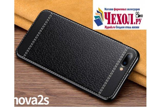 Фирменная премиальная элитная крышка-накладка на Huawei Nova 2S (HWI-AL00) черная из качественного силикона с дизайном под кожу