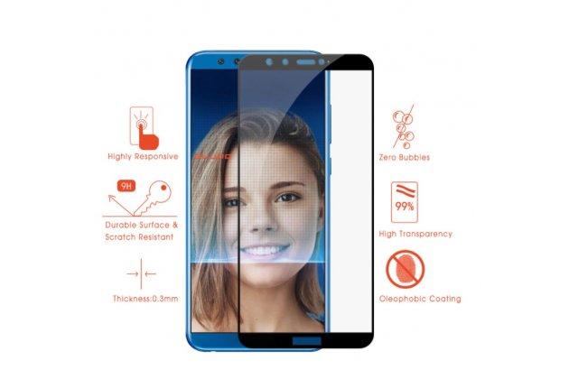 Фирменное 3D защитное изогнутое стекло с закругленными изогнутыми краями которое полностью закрывает экран / дисплей по краям с олеофобным покрытием для Huawei Honor 9 Lite (LLD-AL00)