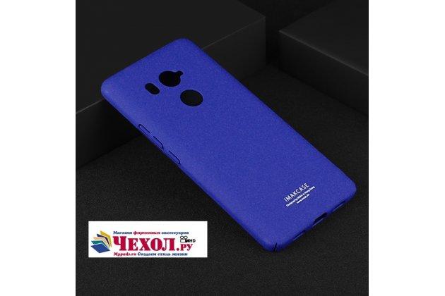 Задняя панель-крышка из прочного пластика с матовым противоскользящим покрытием для HTC U11 EYEs  в синем цвете