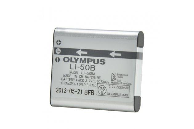 Фирменная оригинальная  аккумуляторная батарея 925 mAh Li-50B на фотоаппарат Olympus VG-170/VG-190/VH-410/VH-510/VR-340/VR-360/VR-370/XZ-1/TG-860/TG-620/TG-835/TG-870   + гарантия