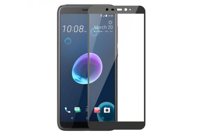 Фирменное 3D защитное изогнутое стекло с закругленными изогнутыми краями которое полностью закрывает экран / дисплей по краям с олеофобным покрытием для HTC Desire 12