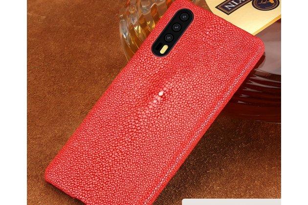 Фирменная роскошная эксклюзивная накладка  из натуральной рыбьей кожи СКАТА (с жемчужным блеском) красный для Huawei P20 5.8 (EML-AL00). Только в нашем магазине. Количество ограничено