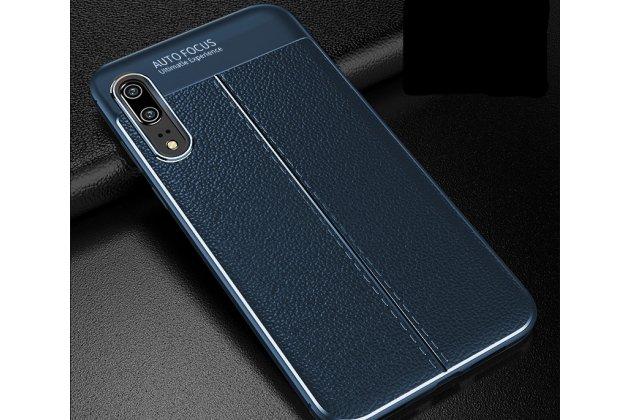 Фирменная премиальная элитная крышка-накладка на Huawei P20 5.8 (EML-AL00) синяя из качественного силикона с дизайном под кожу