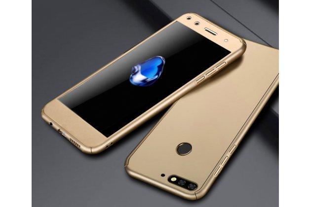 Фирменный уникальный чехол-бампер-панель с полной защитой дисплея и телефона по всем краям и углам для Huawei Honor 7A / Huawei Honor Play 7 Standart/ Y5 Prime 2018 золотой