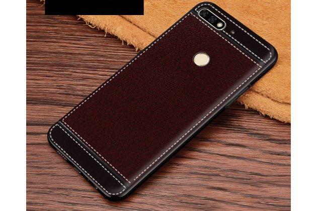 Фирменная премиальная элитная крышка-накладка на Huawei Honor 7A / Huawei Honor Play 7 Standart/ Y5 Prime 2018 коричневая из качественного силикона с дизайном под кожу