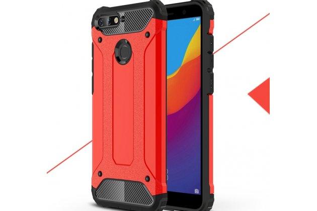 Противоударный усиленный ударопрочный фирменный чехол-бампер-пенал для Huawei Honor 7A / Huawei Honor Play 7 Standart/ Y5 Prime 2018 красный