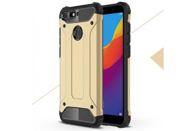Противоударный усиленный ударопрочный фирменный чехол-бампер-пенал для Huawei Honor 7A / Huawei Honor Play 7 Standart/ Y5 Prime 2018 золотой