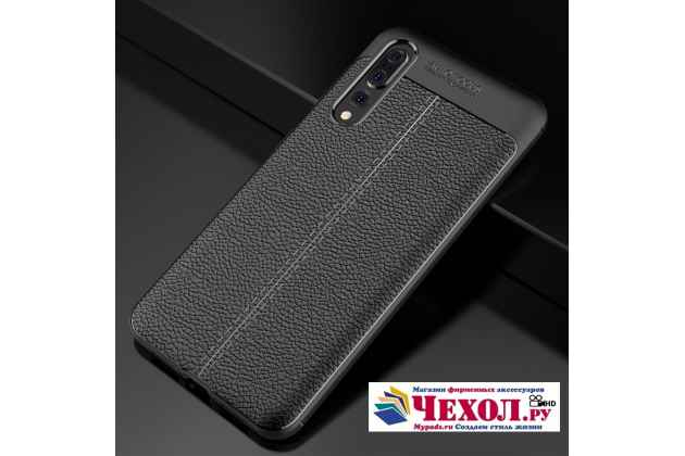 Фирменная премиальная элитная крышка-накладка на Huawei Honor 10 черная из качественного силикона с дизайном под кожу