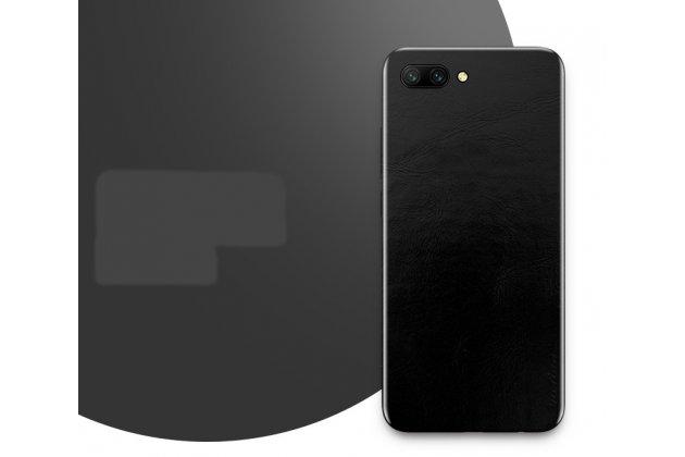 Оригинальная эксклюзивная задняя кожаная наклейка (из натуральной кожи) для Huawei Honor 10 черная