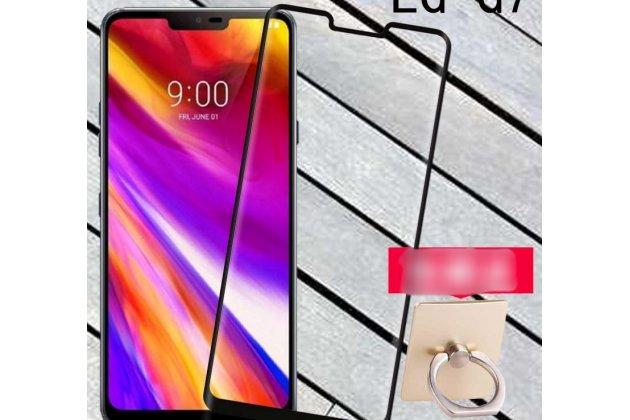 Фирменное 3D защитное изогнутое стекло с закругленными изогнутыми краями которое полностью закрывает экран / дисплей по краям с олеофобным покрытием для LG G7 ThinQ / LG G7