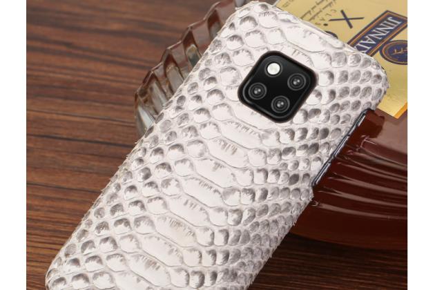 Фирменная элегантная экзотическая задняя панель-крышка с фактурной отделкой натуральной кожи змеи белого цвета для Huawei Mate 20 Pro / Mate 20 RS 6.39. Только в нашем магазине. Количество ограничено.