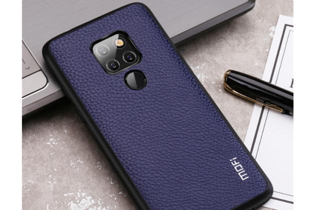 Фирменная роскошная задняя панель-крышка обтянутая импортной кожей для Huawei Mate 20 Pro / Mate 20 RS 6.39 синяя