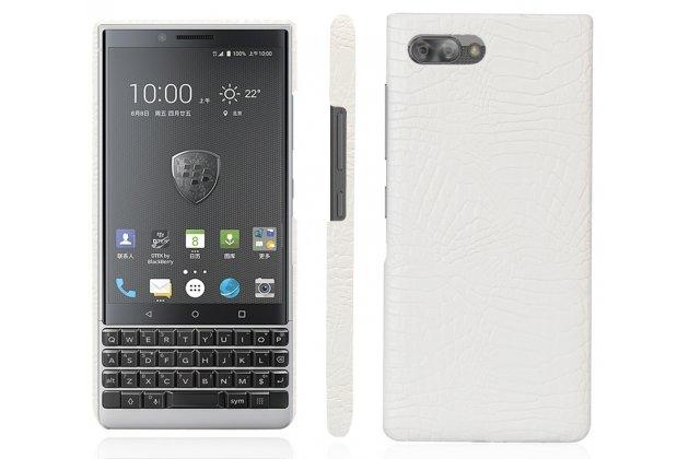 Фирменная роскошная элитная премиальная задняя панель-крышка на пластиковой основе обтянутая лаковой кожей крокодила  для BlackBerry KEY2 белый