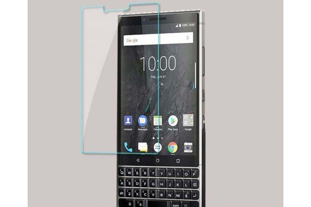 Фирменное защитное закалённое противоударное стекло для телефона BlackBerry KEY2 из качественного японского материала премиум-класса с олеофобным покрытием