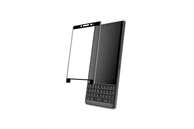 Фирменное 3D защитное изогнутое стекло с закругленными изогнутыми краями которое полностью закрывает экран / дисплей по краям с олеофобным покрытием для BlackBerry KEY2