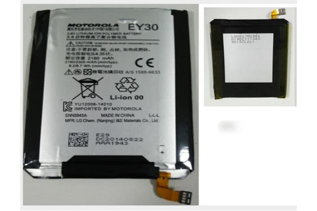 Фирменная аккумуляторная батарея 2160mAh EY30 на телефон Motorola Moto X1  / X2 (XT1085 / XT1097) + инструменты для вскрытия + гарантия