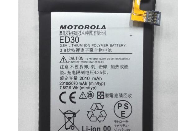 Фирменная аккумуляторная батарея 2010mAh ED30 на телефон Motorola Moto G1 8Gb / Motorola Moto G1 Dual Sim 16Gb (XT1033 / XT1032 / XT1034) + инструменты для вскрытия + гарантия