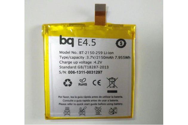 Фирменная аккумуляторная батарея 2150mAh BT-2150-259 на телефон BQ Aquaris E4.5 / BQ Aquaris E4.5 Ubuntu Edition + инструменты для вскрытия + гарантия