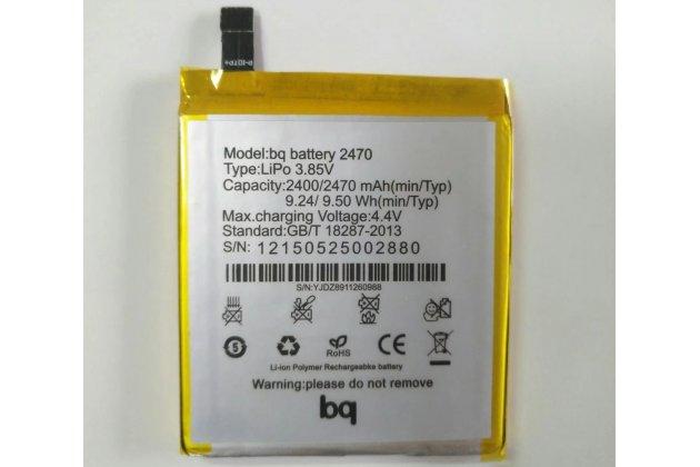 Фирменная аккумуляторная батарея 2470mAh на телефон BQ Aquaris A4.5 16Gb 1Gb RAM/A4.5 16Gb 2Gb RAM + инструменты для вскрытия + гарантия