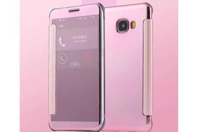 """Чехол-книжка с дизайном """"Clear View Cover"""" полупрозрачный с зеркальной поверхностью для Samsung Galaxy C5 Pro / Galaxy C5 2017 (SM-C5010) розовое золото"""