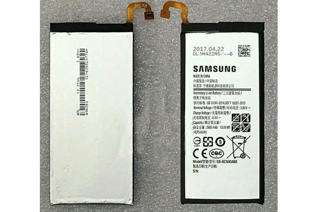 Фирменная аккумуляторная батарея 2600mAh EB-BC500ABE на телефон Samsung Galaxy C5 Pro / Galaxy C5 2017 (SM-C5010) + инструменты для вскрытия + гарантия