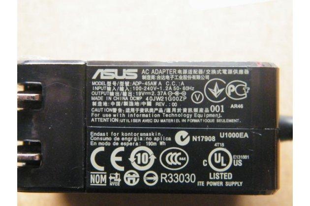 Фирменное зарядное устройство блок питания от сети для ноутбука Asus Taichi 21/ 31/ Zenbook UX21/ UX21E/ UX31E/ X401A/ X401U + гарантия + переходник на евророзетку 19V 2.37A 3.0х1.1