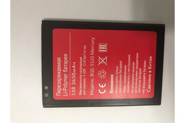 Фирменная аккумуляторная батарея 3650mAh на телефон BQ BQS-5520 Mercury / BQ Mobile BQS-5520 Mercury  + инструменты для вскрытия + гарантия