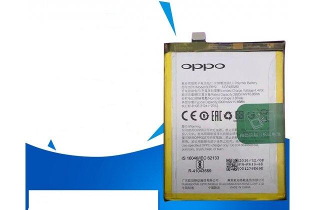 Фирменная аккумуляторная батарея 2900mAh BLP619 на телефон Oppo A57 + инструменты для вскрытия + гарантия