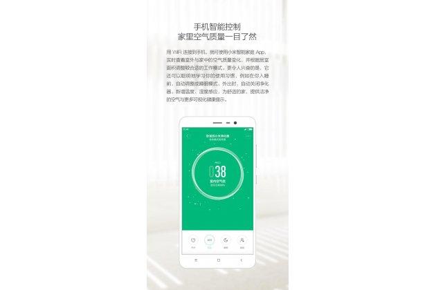 Фирменный оригинальный умный очиститель воздуха Xiaomi Mi Air Purifier 2 с управлением со смартфона через приложение Smart Home