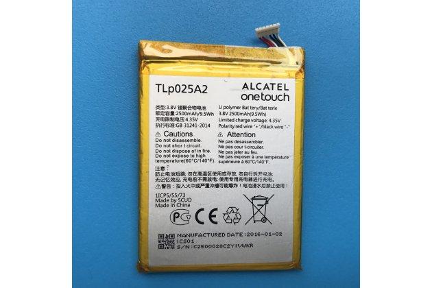 Фирменная аккумуляторная батарея 2500mAh TLp025A2 на телефон Alcatel POP 2 Premium 7044Y/X + инструменты для вскрытия + гарантия
