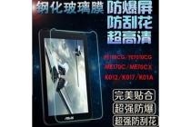 Фирменное защитное закалённое противоударное стекло премиум-класса из качественного японского материала с олеофобным покрытием для планшета Asus Memo Pad 7 ME170C model K017