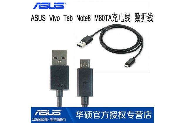 Фирменный оригинальный USB дата-кабель для планшета Asus VivoTab Note 8 M80TA + гарантия