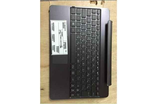 Фирменная оригинальная съемная клавиатура/док-станция/база для планшета Asus VivoTab RT TF600T/TF600TG черного цвета + гарантия + русские клавиши