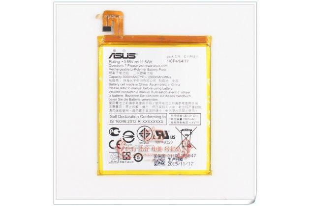 Фирменная аккумуляторная батарея C11P1511 3000mah на телефон ASUS Zenfone 3 ZE552KL 5.5 (Z012DA / Z012DE) + инструменты для вскрытия + гарантия