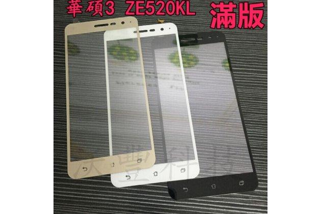 Фирменное 3D защитное изогнутое стекло с закругленными изогнутыми краями которое полностью закрывает экран / дисплей по краям с олеофобным покрытием для ASUS ZenFone 3 / Zenfone 3 Neo ZE520KL 5.2 золотое