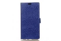 Фирменный чехол-книжка с подставкой для ASUS ZenFone 3 ZE520KL 5.2 лаковая кожа крокодила цвет синий