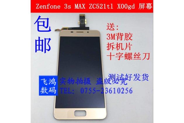 Фирменный LCD-ЖК-сенсорный дисплей-экран-стекло с тачскрином на телефон Asus Zenfone 3S Max ZC521TL 5.2 золотой + гарантия