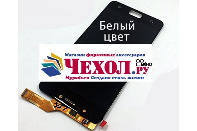 """Фирменный LCD-ЖК-сенсорный дисплей-экран-стекло с тачскрином на телефон ASUS ZenFone 4 Max ZC520KL (A006/4A032RU) 5.2"""" / Android 7.0 белый + экран"""