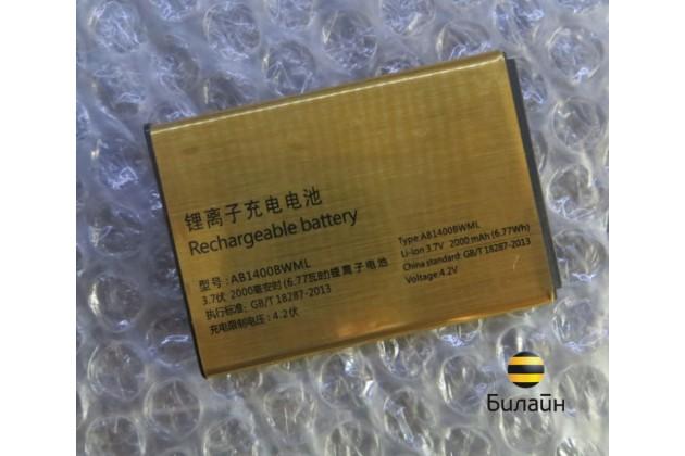 Фирменная аккумуляторная батарея 2000mAh на телефон Билайн Смарт3 + инструменты для вскрытия + гарантия