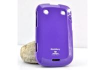 Фирменная ультра-тонкая полимерная из мягкого качественного силикона задняя панель-чехол-накладка для BlackBerry Bolt 9900 фиолетовая