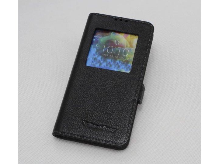 Фирменный оригинальный чехол-кейс из импортной кожи Quick Circle для  BlackBerry Neon/ BlackBerry DTEK50 с умн..