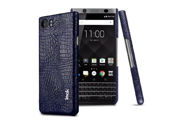Фирменная роскошная элитная премиальная задняя панель-крышка на пластиковой основе обтянутая лаковой кожей крокодила  для BlackBerry KEYone/ DTEK70 синий