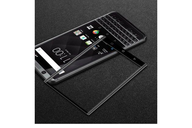 Фирменное 3D защитное изогнутое стекло с закругленными изогнутыми краями которое полностью закрывает экран / дисплей по краям с олеофобным покрытием для BlackBerry KEYone/ DTEK70
