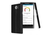 Фирменная роскошная задняя панель-крышка обтянутая импортной кожей для BlackBerry Priv черная