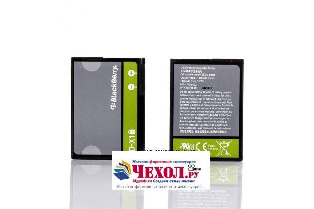 Фирменная аккумуляторная батарея 1400mAh D-X1 на телефон BlackBerry Storm 9500 + инструменты для вскрытия + гарантия